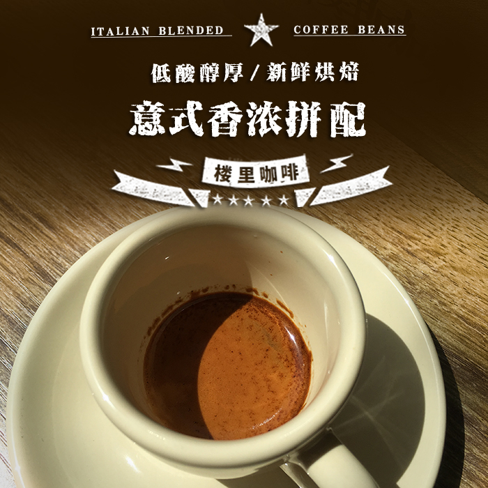 Louli coffee mellow lava Italian Blend Coffee Beans concentrated extra strong fresh baking depth acid free 454g