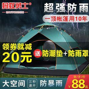 防水防雨全自动旅游帐篷户外3-4人加厚双人2人野外防暴雨野营露营
