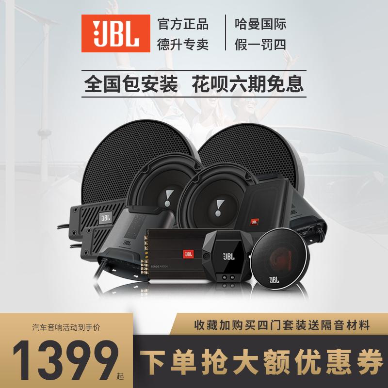 JBL汽车音响改装 哈曼6.5寸高音重低音车载喇叭低音炮DSP功放套装