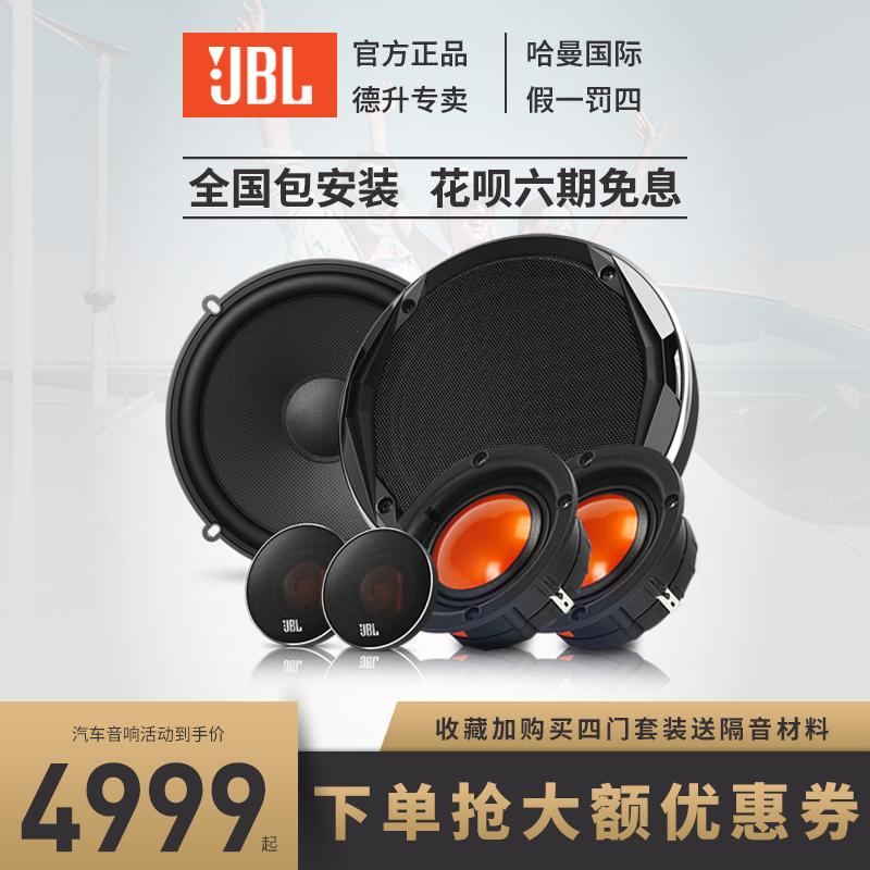 奔驰专用JBL汽车音响改装哈曼6.5寸中低音高音扬声器车载喇叭套装