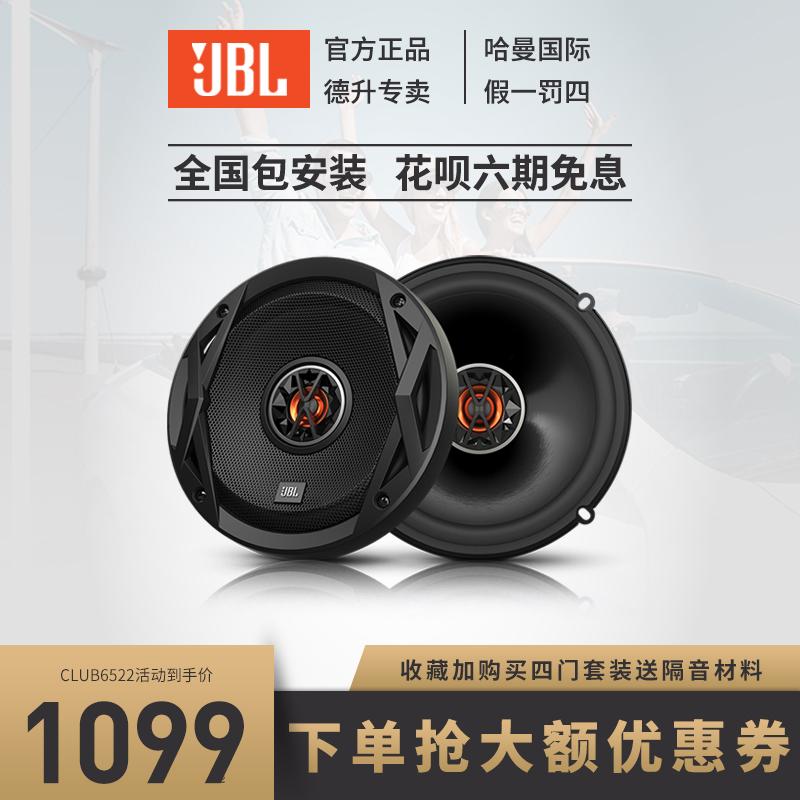 JBL汽车音响改装哈曼6.5寸车载喇叭发烧级CLUB6522同轴低音扬声器