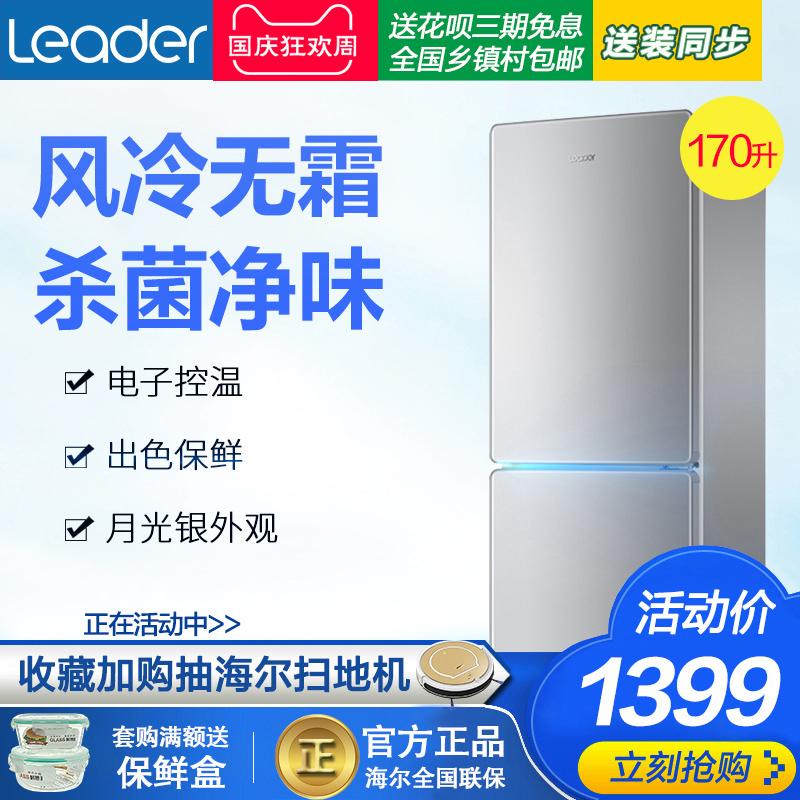 12-06新券海尔统帅170升l双门式风冷小冰箱