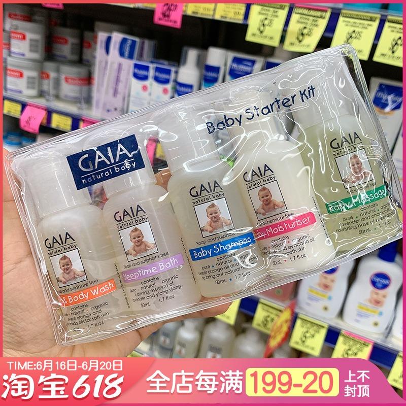 澳洲GAIA儿童婴儿洗护旅行套装 有机洗发水沐浴露润肤乳按摩油bb Изображение 1
