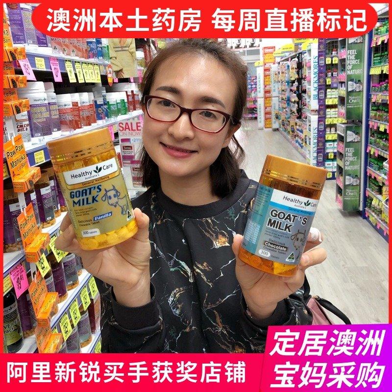 桑晒澳洲Healthy Care山羊奶咀嚼片 高钙HC山羊奶片 巧克力香草味