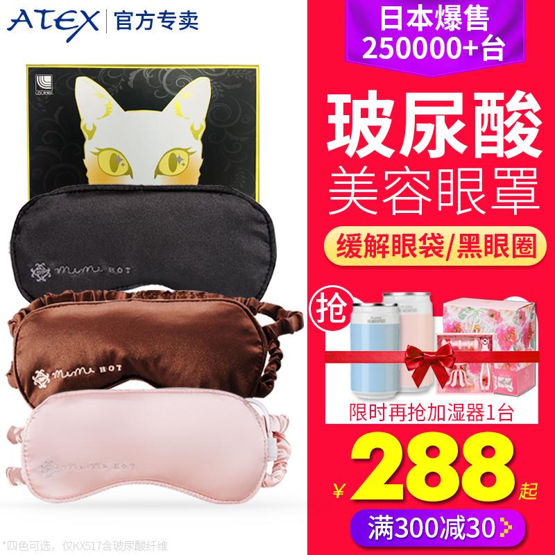 日本atex猫咪眼罩蒸汽热敷usb充电睡眠眼罩遮光发热 KX511 KX517