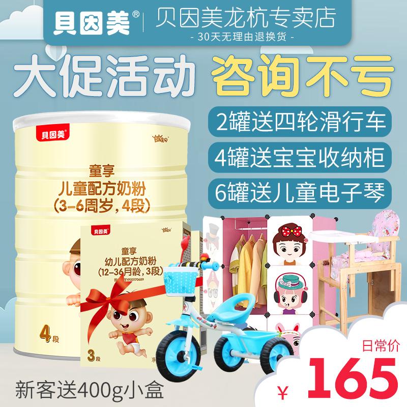贝因美旗舰店官网童享冠军宝贝奶粉4段幼童配方牛奶粉3-6岁1kg