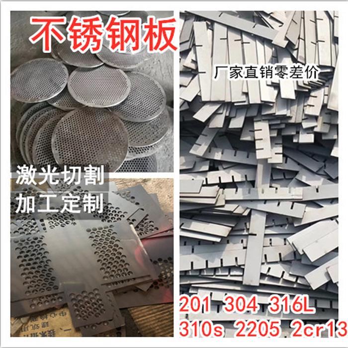 Листы стальные Артикул 616357101006