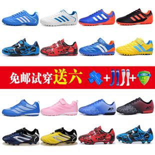 儿童足球鞋训练鞋男童女童小学生孩子足球装备青少年足球鞋男碎钉图片