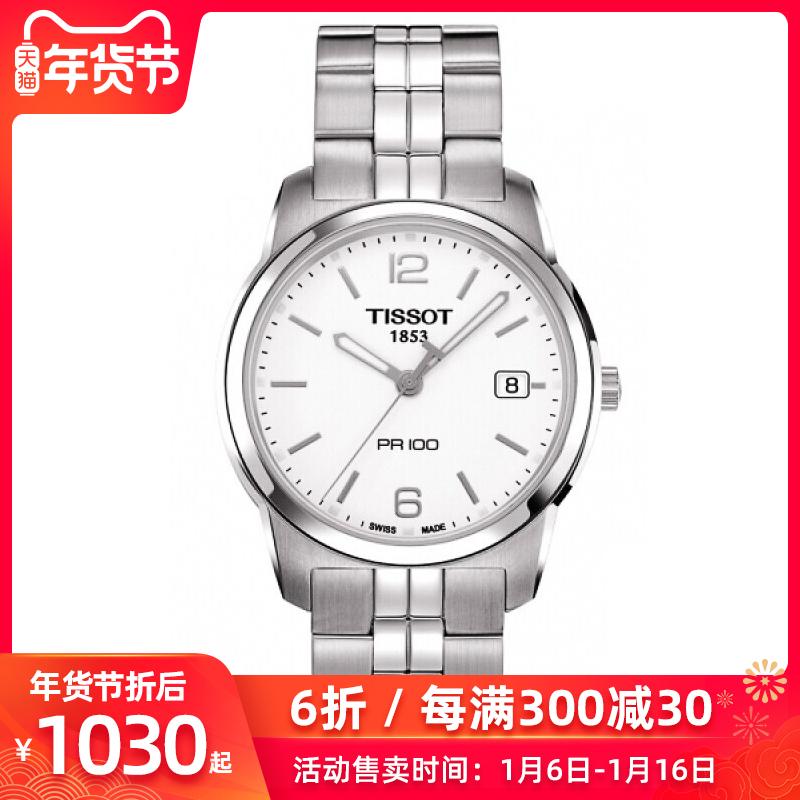 6折特价TISSOT天梭PR100石英男表皮带钢带男表T101.410.11.031.01