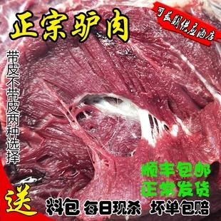 驴肉新鲜现杀河北特产正宗散养包邮带皮不带皮驴肉火烧新鲜生驴肉