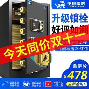 虎牌保险柜智能wifi家用小型保险箱