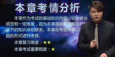 2018 Промежуточный учет - практика - Основной класс Лю Чжун частота + Просмотреть частота + Раздаточная
