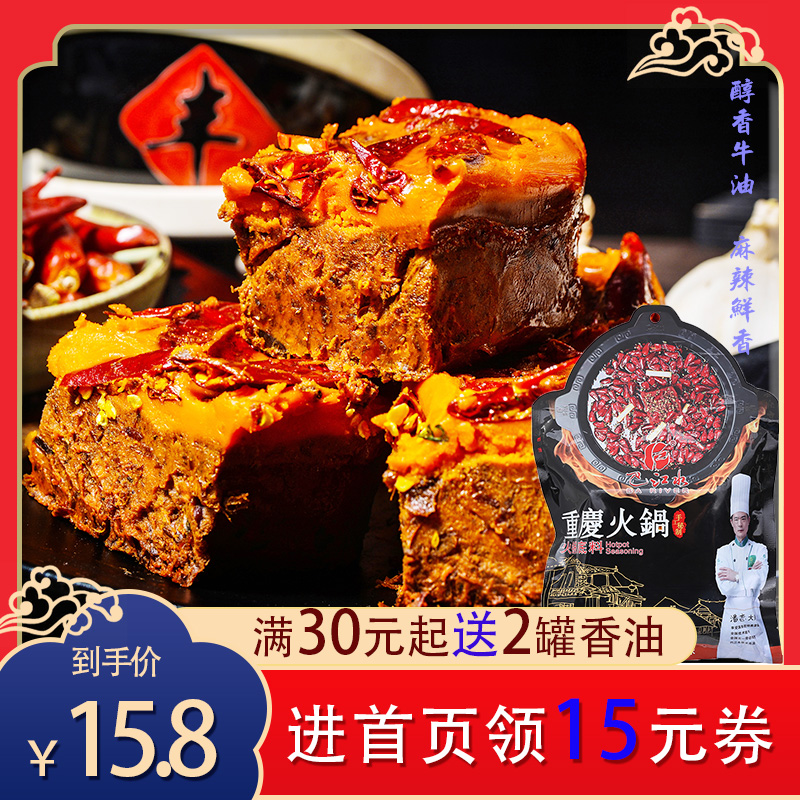 Chongqing butter hot pot bottom manual old hot pot butter pot bottom household commercial spicy hot pot packaging spicy seasoning