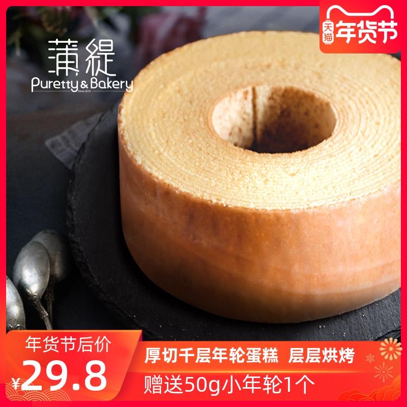 蒲缇烘焙年轮蛋糕千层日本西式面包学生早餐网红懒人速食手工零食