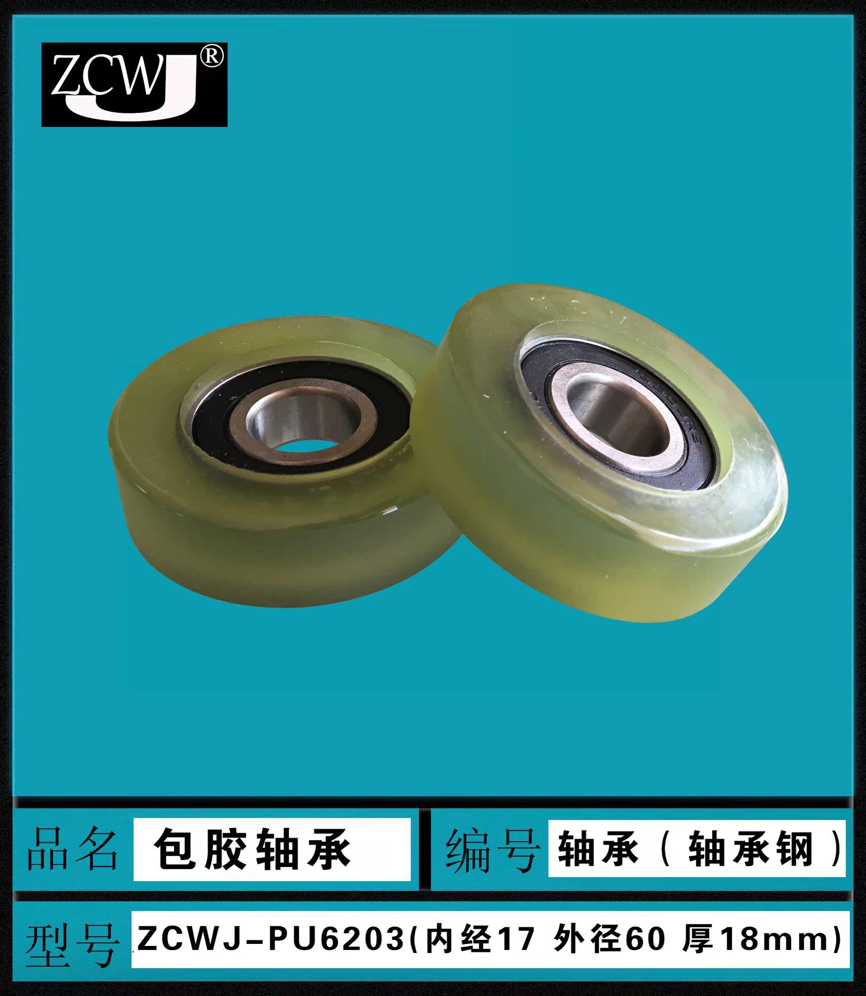 包胶轴承6203聚氨酯轴承高承载承重滚轮滑轮轴承加宽17*60*18mm