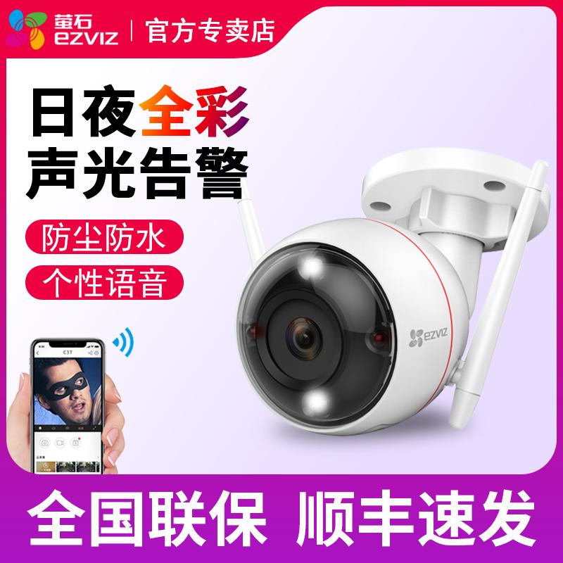 海康威视萤石云C3W/N无线网络全彩监控器家用WIFI远程室外摄像头