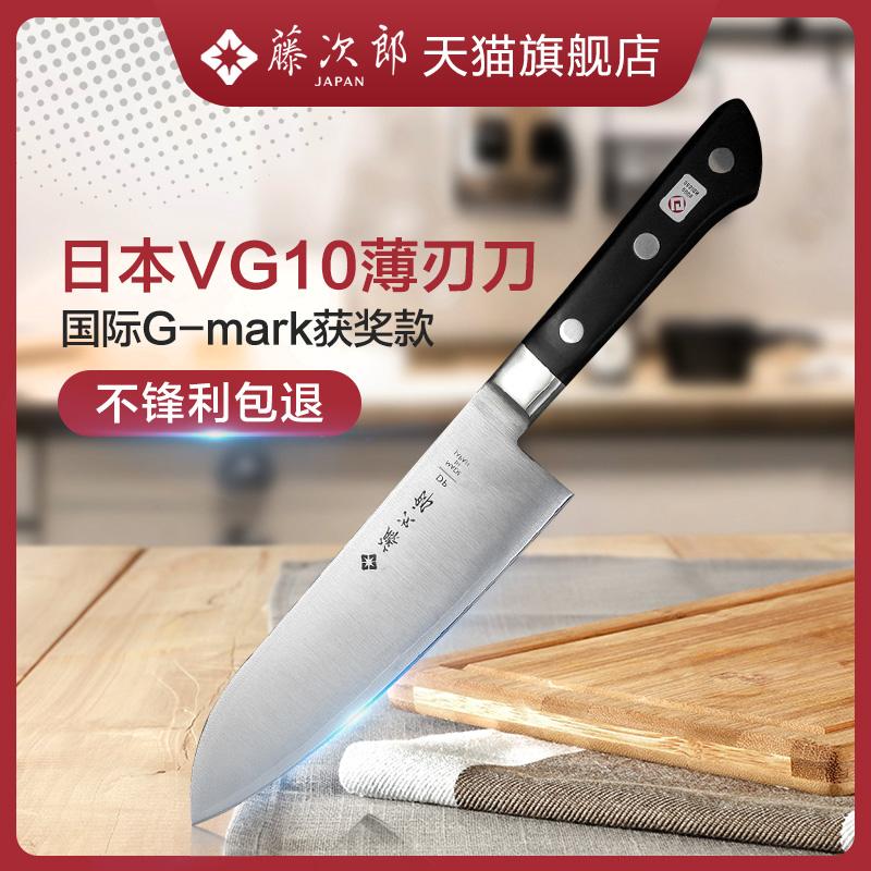 藤次郎日本进口VG10三德刀主厨刀西式小菜刀女士家用超薄锋利F5淘宝优惠券