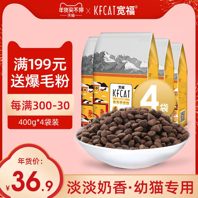 宽福猫粮:1-4个月天然猫奶糕DHA离乳期孕猫食400g*4袋包邮秒杀