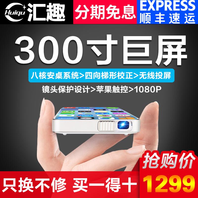 汇趣手机投影仪家用wifi无线家庭影院迷你超高清1080P微型投影机