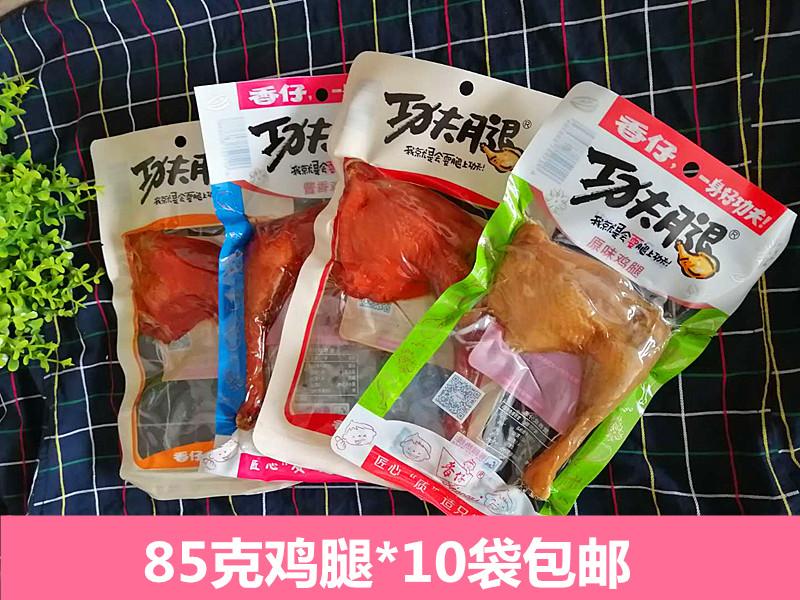 香仔功夫腿85g*10袋鸡腿真空熟食卤味香辣鸡腿零食下酒菜鸡肉零食