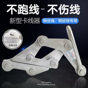 鉴安新型卡线器夹线器钢丝绳拉紧器卡线器电力多功能收紧锻打电缆