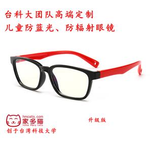 儿童防蓝光眼镜防近视眼镜电脑护目镜看手机2-12岁a8后来加
