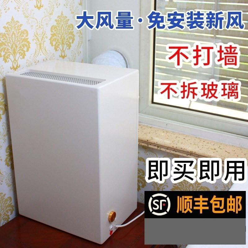 [不可思议生活馆室内新风系统]新风机系统家用客厅卧室用壁挂智能外循月销量0件仅售1779.03元