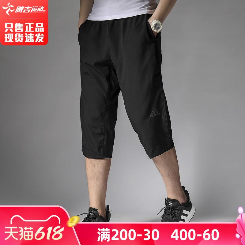 阿迪达斯七分裤男官网旗舰2021夏季短裤薄款速干裤运动中裤BK0982