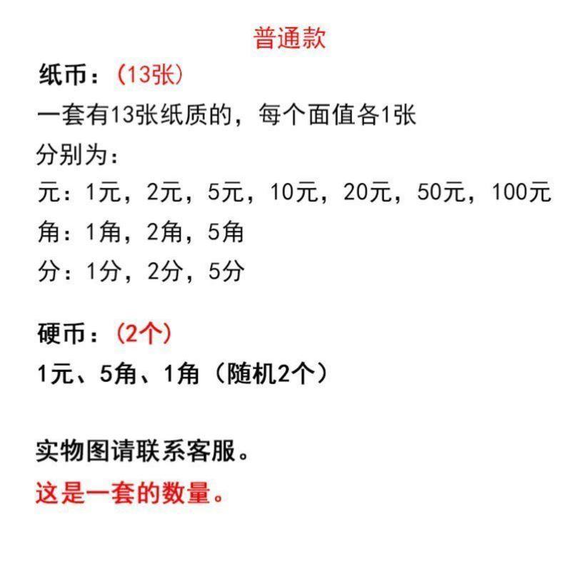 Китайские деньги Артикул 640248238403