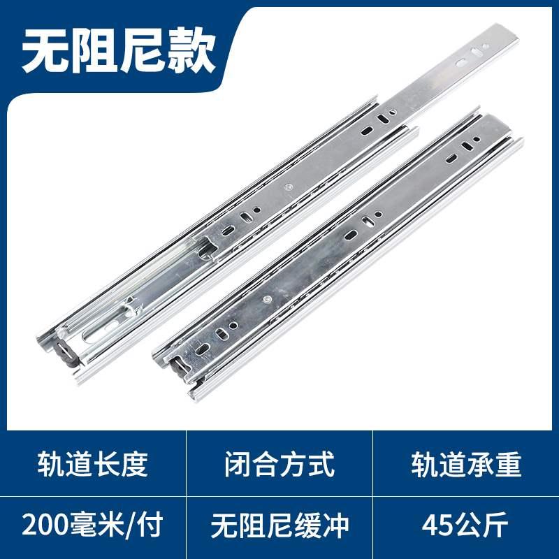 Damping household wardrobe 45 wide cabinet drawer rail 3 three section rail sliding drawer buffer self-priming slide rail