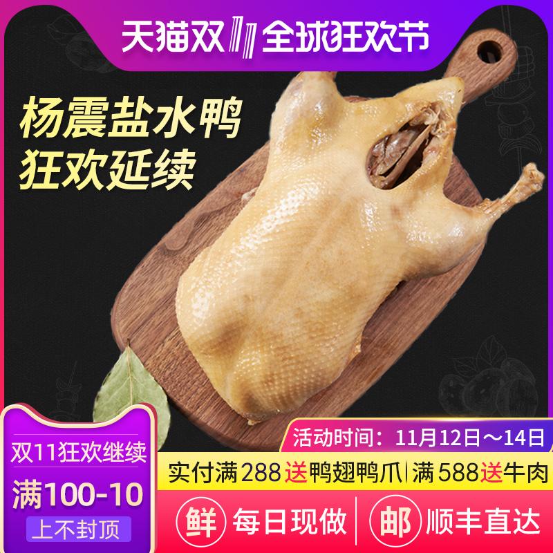 杨震卤菜熟食正宗南京特产水西门咸水鸭盐水鸭3斤*1只真空顺丰