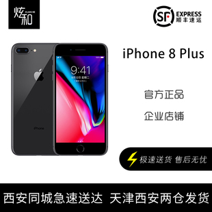 西安Apple/苹果 iPhone 8 Plus iPhone X 苹果8手机8plus国行原封