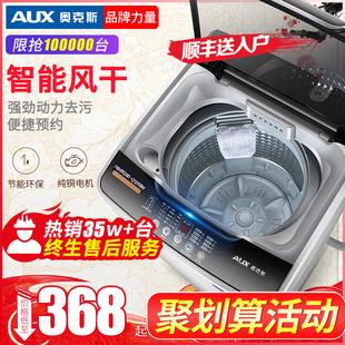奥克斯6 7KG全自动洗衣机 家用波轮带热烘干迷你小型滚筒甩干宿舍