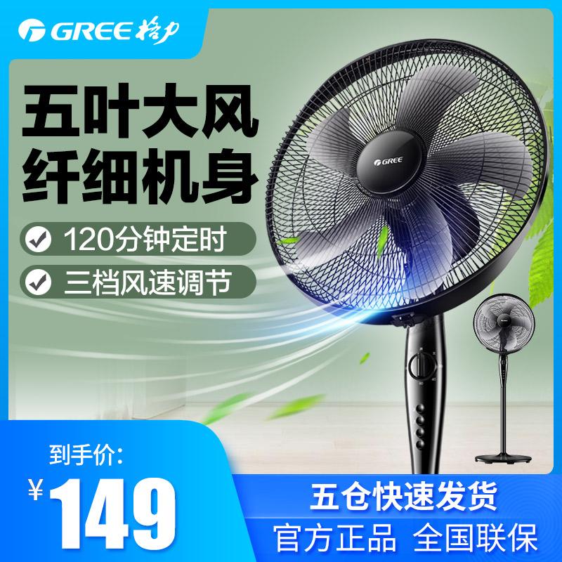 格力电风扇落地扇定时摇头家用立式静音电扇强大风力工业宿舍风扇