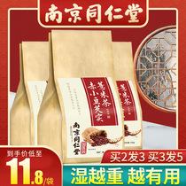 搭祛养生茶湿茶去湿除去湿气南京同仁堂红豆薏米茶薏仁赤小豆