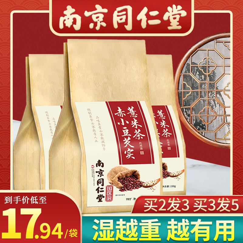 【南京同仁堂】红豆薏米茶湿养生茶