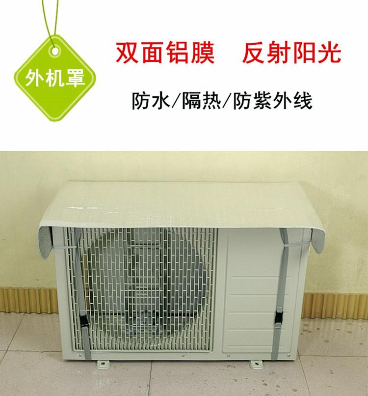 EHA 加厚金属铝膜/空调外机罩防水防/格力美的三菱大金空调外机罩