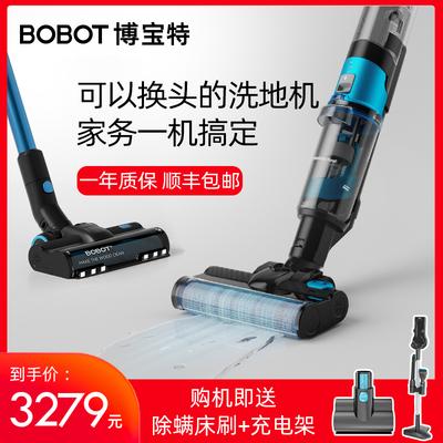 BOBOT 无线洗地机家用全自动清洗干湿两用可添除菌吸尘拖地一体机