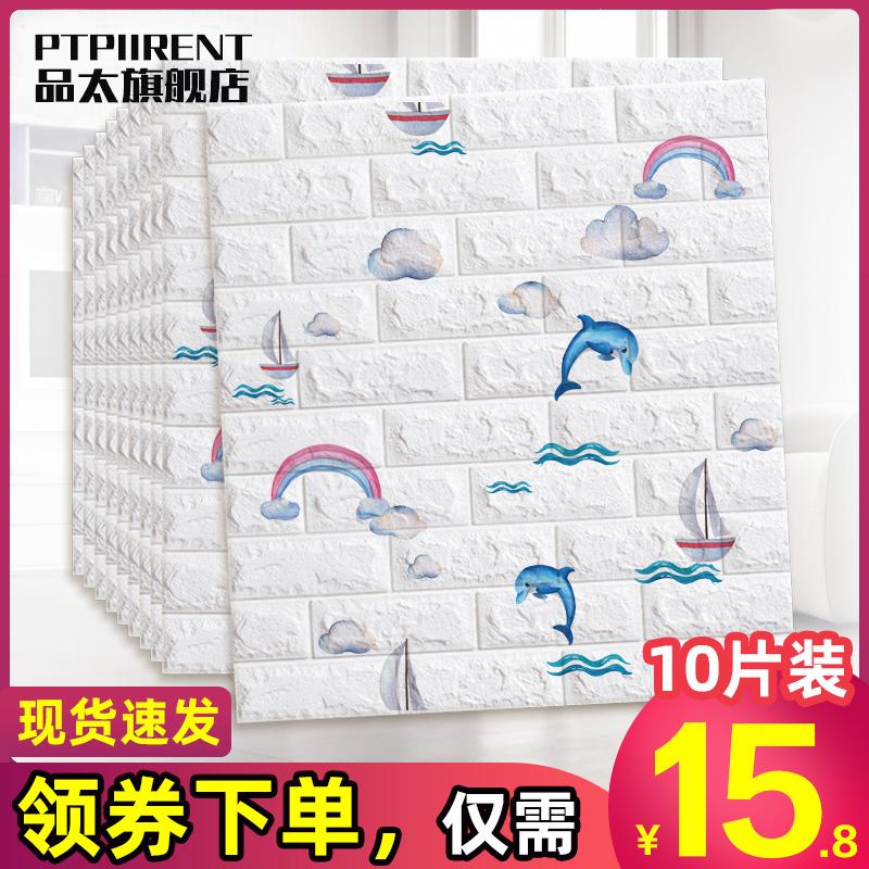 墙纸自粘卧室温馨卡通3d立体儿童房泡沫砖防撞软包防水防潮壁贴纸