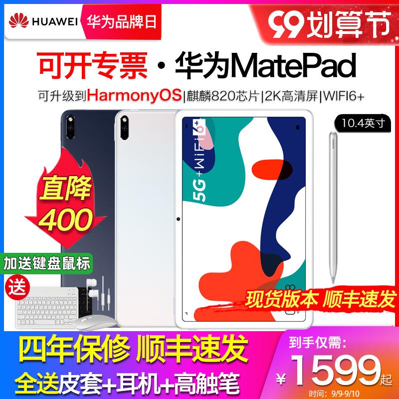 【送礼】华为平板MatePad10.4英寸平板电脑2021鸿蒙二合一学生学习11旗舰10新款全网通pro网课护眼全面屏ipad