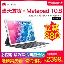 1110.8英寸平板电脑二合一2020新款pro全网通话pad麒麟990办公护眼M6官方旗舰ipad华为MatePad当天发货