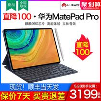 现货当天发华为平板Matepadpro10.8英寸平板电脑二合一2019新款10全网通话手机大屏M6旗舰正品ipadair3
