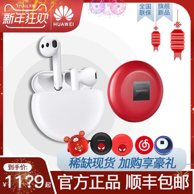 【分期0息】华为FreeBuds3无线蓝牙耳机mate 运动降噪原装正品