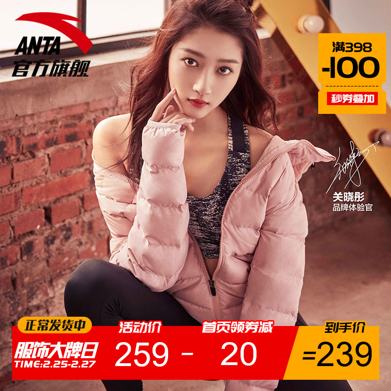 [same as Guan Xiaotong] Anta down jacket women's new winter trend pink short warm down jacket