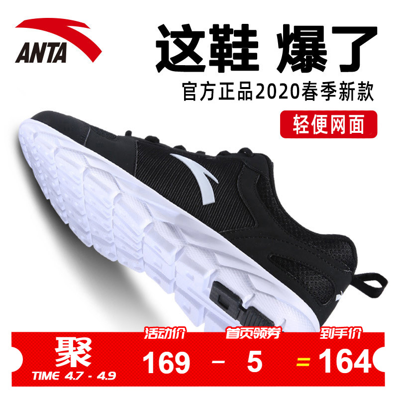 Anta official website flagship men's shoes sneakers new breathable running shoes in spring and summer 2020 casual shoes for men
