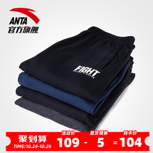 Anta's flagship sportswear men's slacks, knitted trousers, sanitary pants, casual trousers and men's trousers in autumn and winter