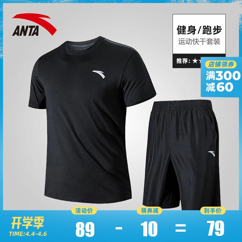 安踏运动套装男士官网夏季速干透气短袖健身衣短裤跑步t恤两件套