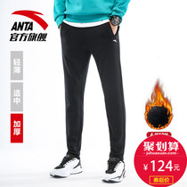 Anta Sports Pants Man 2018 winter new trend warm velvet loose sports pants male knitted long pants