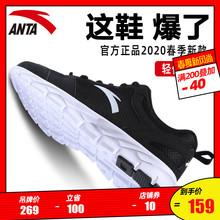 安踏官网旗舰男鞋运动鞋2020春夏季新款透气跑步鞋休闲鞋男士鞋子