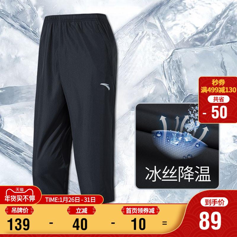 安踏官网旗舰新款运动短裤男冰丝七分裤跑步休闲中裤薄款速干裤子